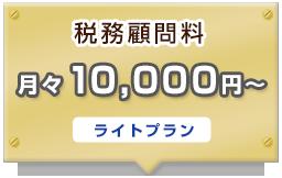税務顧問料:個人事業主様 月々4000円〜・法人様 月々6000円〜