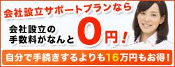 会社設立の手数料がなんと0円!自分で手続きするよりも16万円もお得!