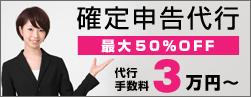 確定申告代行 最大50%OFF 代行手数料3万円〜