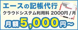 エースの記帳代行 月額2980円〜
